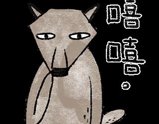 貼圖設計-狐狸大叔與小強日常